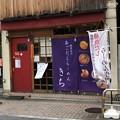 焼きあご煮干ラーメン きち(足立区竹ノ塚)