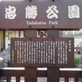 Photos: 良玄寺(大多喜町)隣接