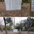 三舟山(君津市)三船山古戦場
