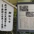 Photos: 国府台天満宮(市川市)国府台城郭