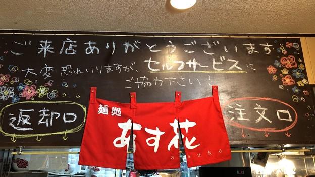 麺処 あす花(西神田)