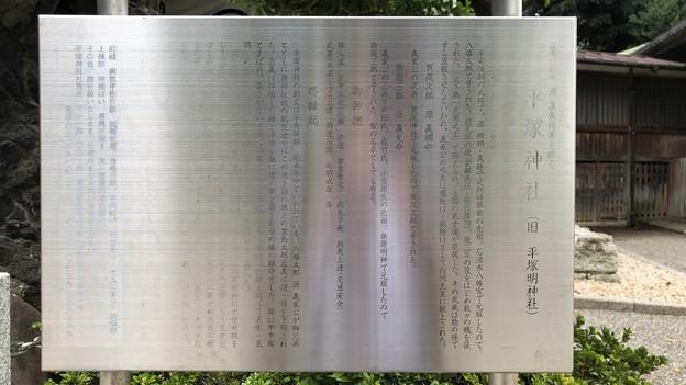 平塚神社/平塚城跡(北区)