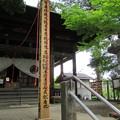 Photos: 定林寺(秩父市)本堂