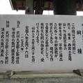 定林寺(秩父市)銅鐘