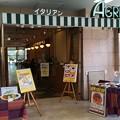 アグリコ 北与野店(さいたま市中央区)