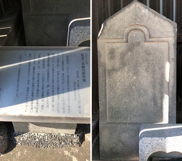庚申塔(さいたま市中央区上落合)