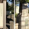 写真: 三代目戸田橋親柱(埼玉県戸田市)