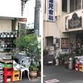 Photos: 珈琲館 伯爵邸(大宮区)