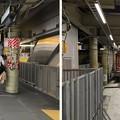 Photos: 渋谷駅 JR埼京線ホーム(渋谷区)