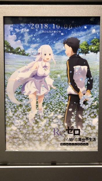 OVA上映「Re:ゼロから始める異世界生活 Memory Snow」鑑賞。