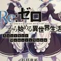 Photos: 「Re:ゼロから始める異世界生活 Memory Snow」鑑賞特典。