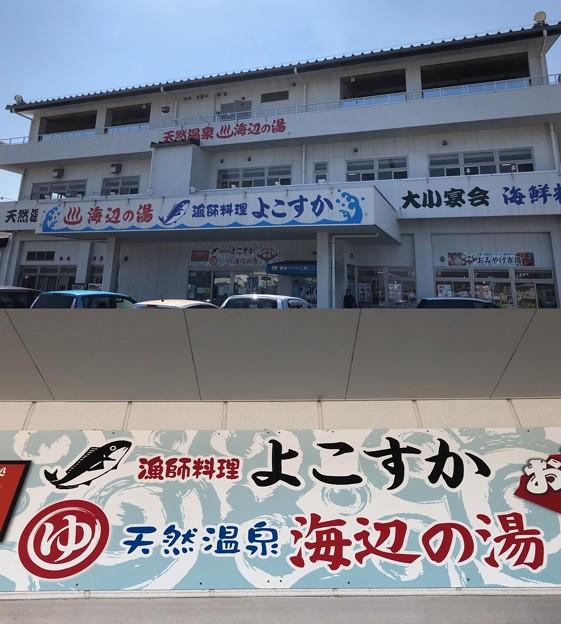 漁師料理よこすか(横須賀市)