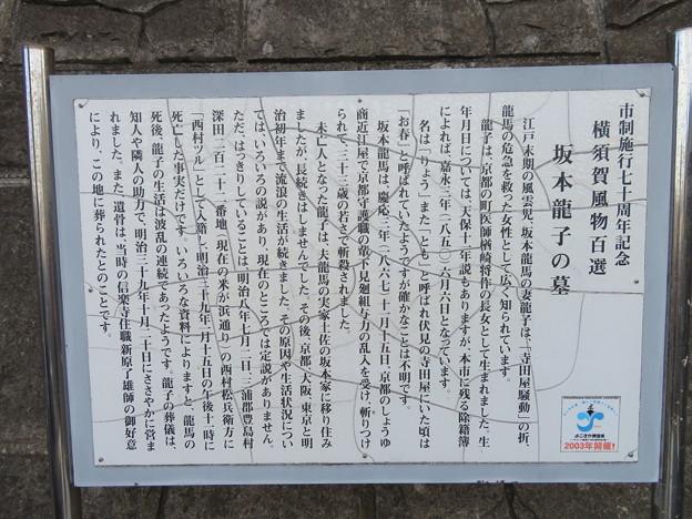 信楽寺(横須賀市)おりょう墓