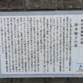 写真: 信楽寺(横須賀市)おりょう墓