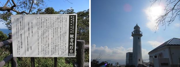 観音崎灯台(横須賀市)