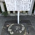 写真: 白幡神社(藤沢市)弁慶の力石