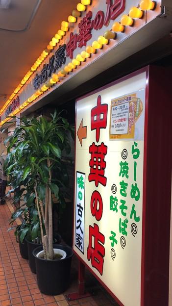 古久家 藤沢店