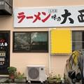 Photos: 三代目味の大西(小田原市)