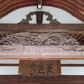 Photos: 米倉寺(神奈川県足柄上郡中井町)本堂