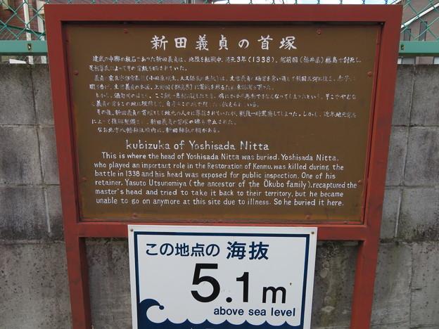 新田義貞公首塚(小田原市)