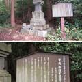 Photos: 伝 曽我祐信宝篋印塔(小田原市)