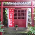 写真: 最誓寺(伊東市)稲荷社