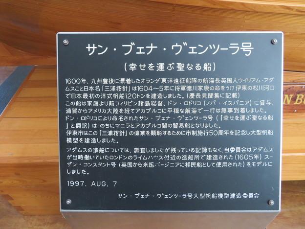 伊東市役所内(静岡県)サン・ブェナ・ヴェンツーラ号