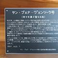 写真: 伊東市役所内(静岡県)サン・ブェナ・ヴェンツーラ号