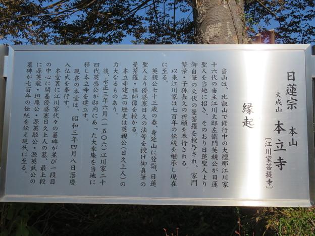 本立寺(伊豆の国市)