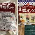 Photos: きたこし餃子