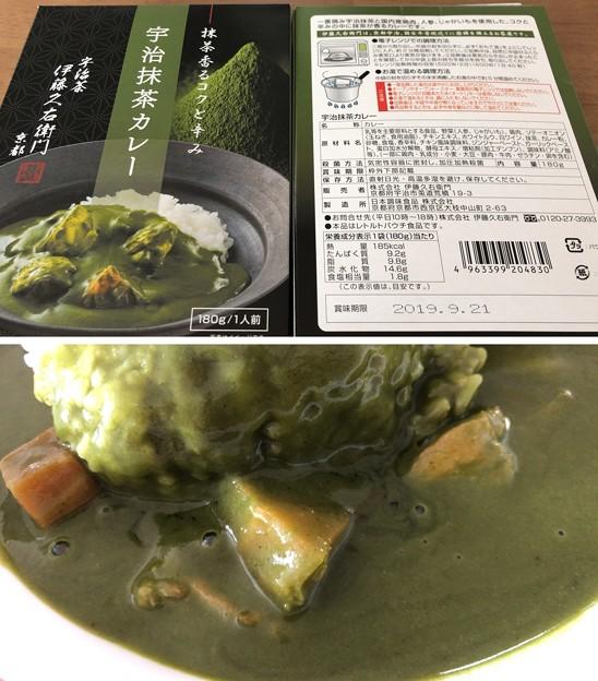 ひさびさ宇治抹茶カレー(゜ω、゜)