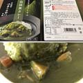Photos: ひさびさ宇治抹茶カレー(゜ω、゜)