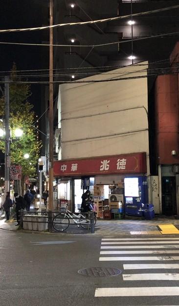 兆徳(文京区向丘)