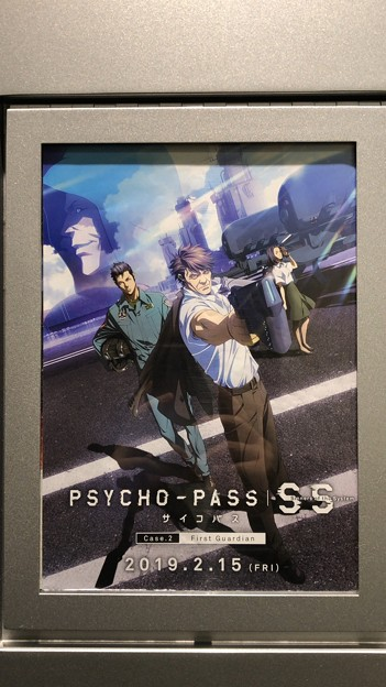 「PSYCHO-PASS Sinners of the System Case.2「First Guardian」」鑑賞。