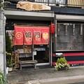 Photos: 中華ソバ鳴門(川口市)