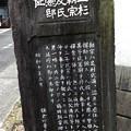 Photos: 上杉朝宗及氏憲邸跡(鎌倉市)