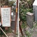 Photos: 六角ノ井(鎌倉市)