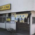 みんみんラーメン本店(八王子市)