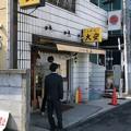 Photos: らあめん大安(八王子市)