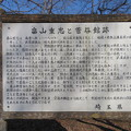 菅谷館(嵐山町)三郭