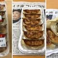 Photos: ファミマ焼き餃子