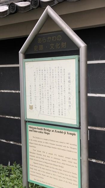 善性寺(東日暮里)