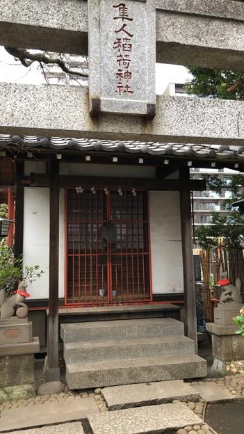 善性寺(東日暮里)隼人稲荷神社