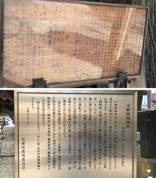 小野照崎神社(下谷)拝殿前