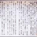 08.08.26.本誓寺(甘楽郡下仁田町)