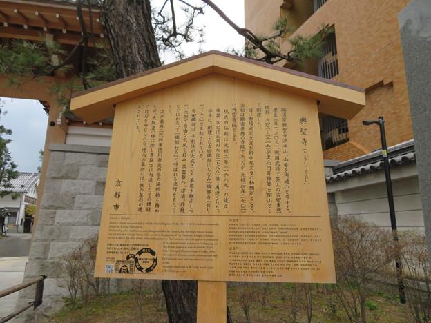 興聖寺(上京区)
