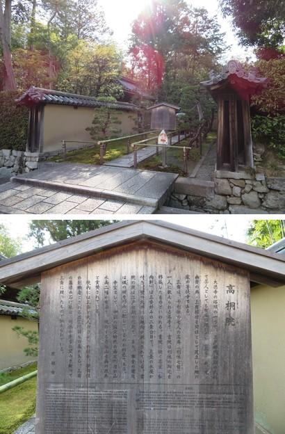 大徳寺塔頭(京都市北区)高桐院