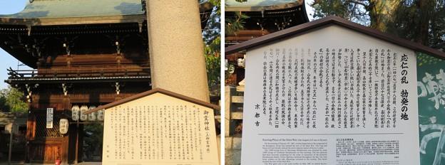 応仁の乱勃発地(御靈神社(上御霊神社)。上京区)
