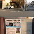 小松帯刀寓居跡・近衛家別邸・御花畑御屋敷跡・薩長同盟所縁之地(上京区)