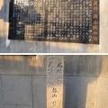 泉明院/興善院旧跡・尾形光琳菩提所(上京区)
